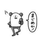 パンダより一言(個別スタンプ:02)