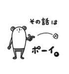 パンダより一言(個別スタンプ:08)