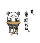パンダより一言(個別スタンプ:23)