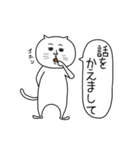 猫になって3年(個別スタンプ:34)
