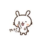 愛しのわがままうさぎちゃん(個別スタンプ:04)