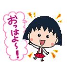 しゃべる!ちびちびまる子ちゃん♪(個別スタンプ:01)
