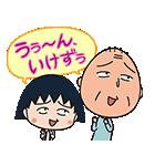 しゃべる!ちびちびまる子ちゃん♪(個別スタンプ:05)