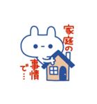 言い訳しんぷるうさぎさん(個別スタンプ:09)