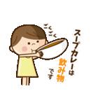 スープカレーっ子(個別スタンプ:27)