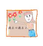 セツ子より(個別スタンプ:05)