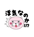 ヨメ猫、時々旦那(個別スタンプ:40)
