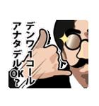 髭メガネ 装着義務 1(個別スタンプ:18)
