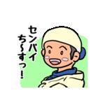 やきゅう部の後輩くん 2nd(個別スタンプ:01)