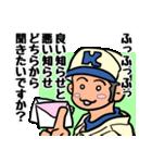 やきゅう部の後輩くん 2nd(個別スタンプ:04)