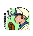 やきゅう部の後輩くん 2nd(個別スタンプ:07)