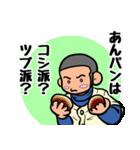 やきゅう部の後輩くん 2nd(個別スタンプ:15)