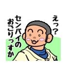 やきゅう部の後輩くん 2nd(個別スタンプ:24)