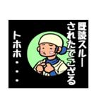 やきゅう部の後輩くん 2nd(個別スタンプ:27)
