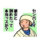 やきゅう部の後輩くん 2nd(個別スタンプ:38)
