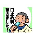 やきゅう部の後輩くん 2nd(個別スタンプ:39)