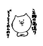 ちゃんねこ3(個別スタンプ:19)
