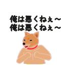 柴田さんと近所の犬。(個別スタンプ:08)