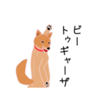 柴田さんと近所の犬。(個別スタンプ:9)