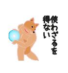 柴田さんと近所の犬。(個別スタンプ:23)