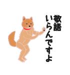 柴田さんと近所の犬。(個別スタンプ:26)