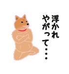 柴田さんと近所の犬。(個別スタンプ:37)