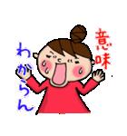 新・おだんごU子の感情(少し毒舌)(個別スタンプ:26)