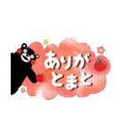 くまモンのスタンプ(基本セット)(個別スタンプ:26)