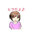 直情系女子高生(個別スタンプ:11)