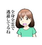 直情系女子高生(個別スタンプ:20)