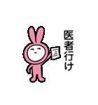 毒舌 着ぐるみちゃん(名前はまだない)(個別スタンプ:01)