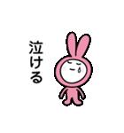 毒舌 着ぐるみちゃん(名前はまだない)(個別スタンプ:33)