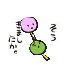 三色だんごなる日々(個別スタンプ:18)