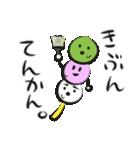三色だんごなる日々(個別スタンプ:22)