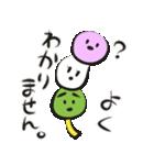 三色だんごなる日々(個別スタンプ:23)