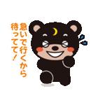 じゃんぷくんと仲間たち 第002号ほっぷ山口(個別スタンプ:37)