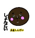 顔黒丸゜(個別スタンプ:23)