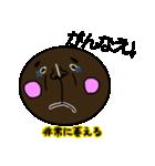 顔黒丸゜(個別スタンプ:26)