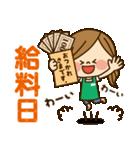 かわいい主婦の1日【パート/アルバイト編】(個別スタンプ:20)