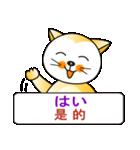 ねこの日本語と台湾華語(中国語の繁体字)
