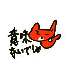 怒る猫の菜々ちゃん(個別スタンプ:04)