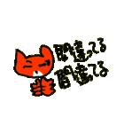 怒る猫の菜々ちゃん(個別スタンプ:35)