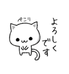 シンプルな猫(個別スタンプ:11)
