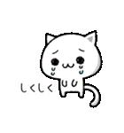 シンプルな猫(個別スタンプ:16)