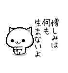 シンプルな猫(個別スタンプ:33)