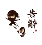Kung Fu Time! The Assassin! (Chinese)(個別スタンプ:18)