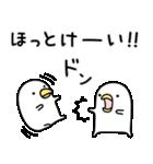 うるせぇトリ4個目(個別スタンプ:17)