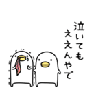 うるせぇトリ4個目(個別スタンプ:19)