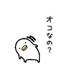 うるせぇトリ4個目(個別スタンプ:22)