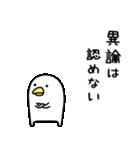 うるせぇトリ4個目(個別スタンプ:26)